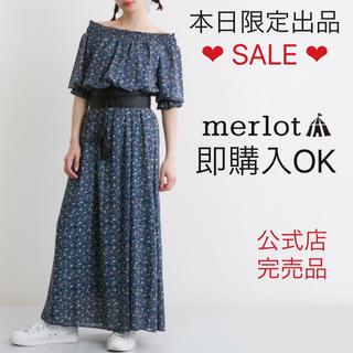 メルロー(merlot)のメルロー 小花柄オフショル2wayワンピース ブルー(ロングワンピース/マキシワンピース)