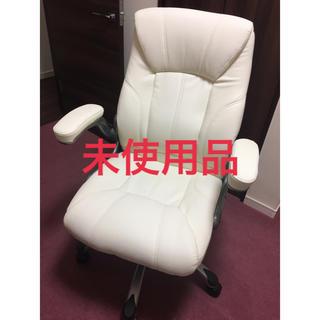 未使用 オフィスチェア リクライニングチェア 白 ホワイト オフホワイト 肘置き(オフィスチェア)