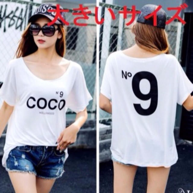 6429c68ca71b4 大きいサイズ☆4L~6L対応 人気☆海外セレブ風cocoマークTシャツ 白の ...