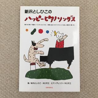 新沢としひこのハッピーピアノソングス(童謡/子どもの歌)