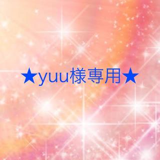 ワコール(Wacoal)のyuu様専用(ブラ&ショーツセット)
