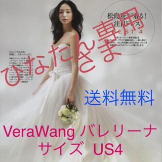 ヴェラウォン(Vera Wang)のひなたん様専用 ヴェラウォン バレリーナ(ウェディングドレス)