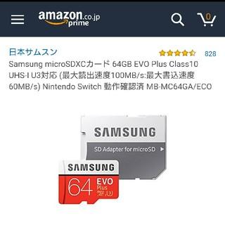 サムスン(SAMSUNG)のSamsung micro SDXCカード 64GB  ニンテンドースイッチ対応(その他)