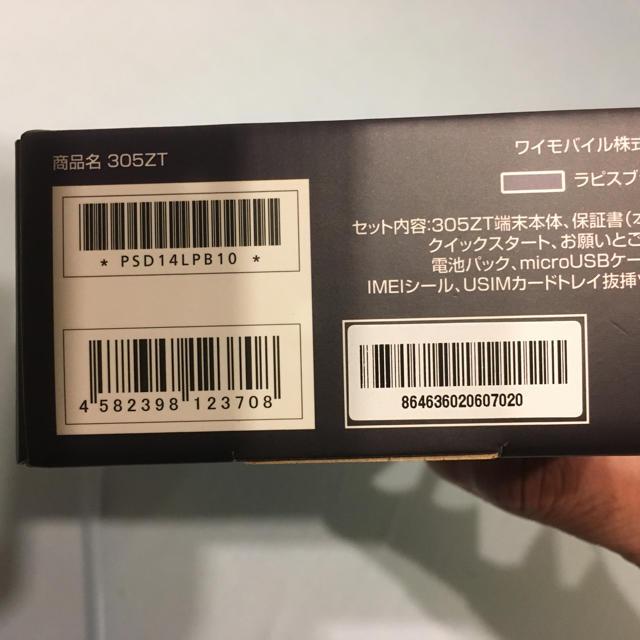 【SIMロック解除済み】Pocket WiFi 305ZT ワイモバイル スマホ/家電/カメラのスマートフォン/携帯電話(その他)の商品写真