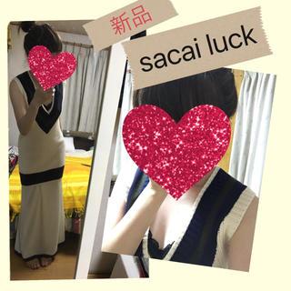 サカイラック(sacai luck)の新品サカイラックワンピース(ロングワンピース/マキシワンピース)