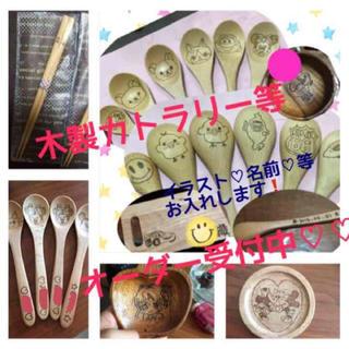 木製カトラリー♡食器♡オーダー(カトラリー/箸)