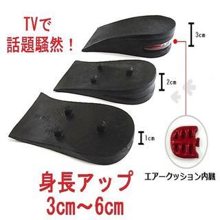 3段6cm ハーフ型 シークレットインソール エア 上げ底 厚底 中敷(その他)