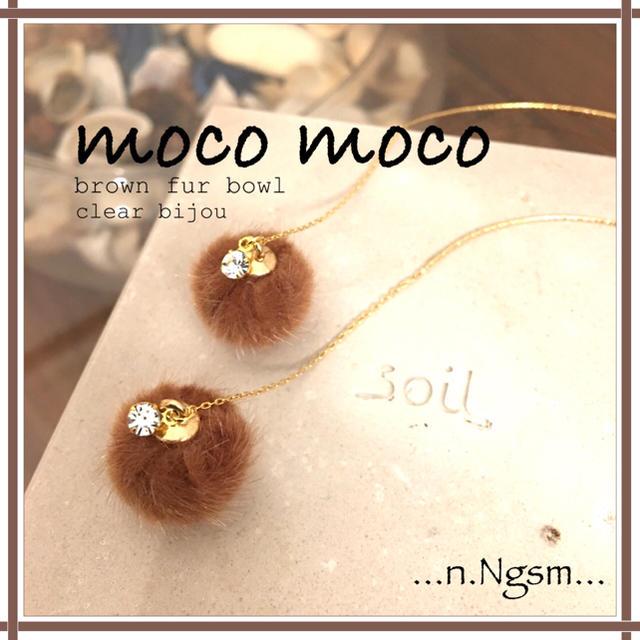 ◎moco moco fur bowl◎ブラウン ハンドメイドピアス イヤリング ハンドメイドのアクセサリー(ピアス)の商品写真