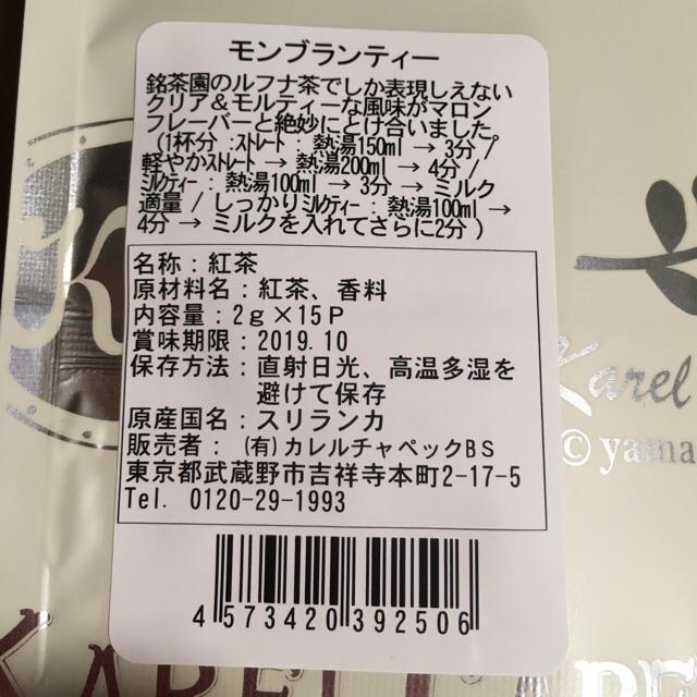 カレルチャペック モンブランティー 食品/飲料/酒の飲料(茶)の商品写真