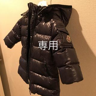 モンクレール(MONCLER)のキラキラ様専用 モンクレール ダウン (ジャケット/コート)