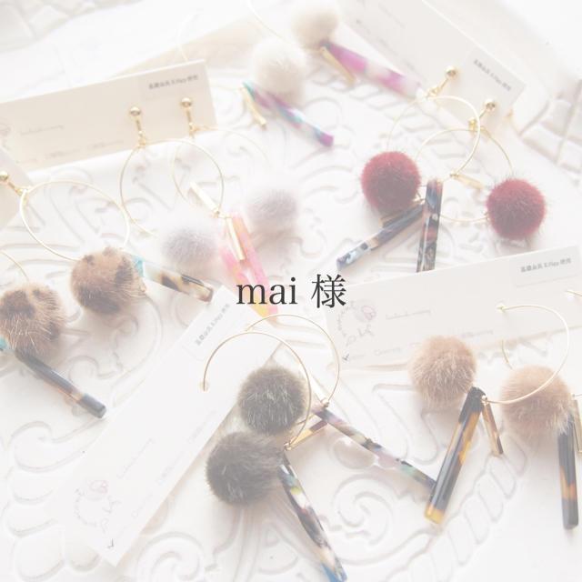 mai様 専用 ハンドメイドのアクセサリー(ピアス)の商品写真
