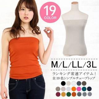 わけあり B級品 ベアトップ マタニティ 授乳 M L LL 3L 大きいサイズ(ベアトップ/チューブトップ)