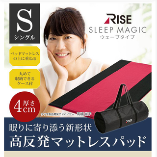 健康睡眠 RISE アスリート スリープマジック 腰痛