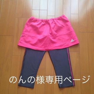アディダス(adidas)の未使用☆アディダス☆ランニングウェア(その他)