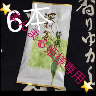 まんまる姫様⭐️送料込⭐️金 6本 深蒸し茶 静岡県 掛川産 深むし茶 煎茶 (茶)