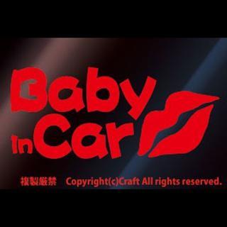 Baby in Car/Lipリップ唇Kissステッカー(B-type/赤(車外アクセサリ)