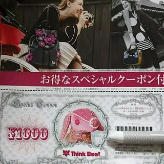 シンクビー(Think Bee!)のシンクビー 1000円 クーポン(ショッピング)