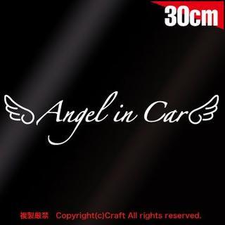 Angel in Car ステッカー/天使の羽(30cm/白エンジェル(車外アクセサリ)