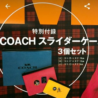 コーチ(COACH)のMEN'S NON-NO メンズノンノ 10月号 コーチのスライダーケース(ファッション)