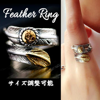 フェザーリング 三代目 指輪 羽根 フェザー フリーサイズ イーグル(リング(指輪))