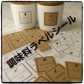角型 調味料ラベルシール(キッチン小物)