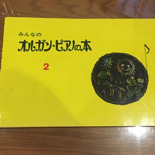 ヤマハ(ヤマハ)のヤマハみんなのオルガンピアノの本 2(童謡/子どもの歌)