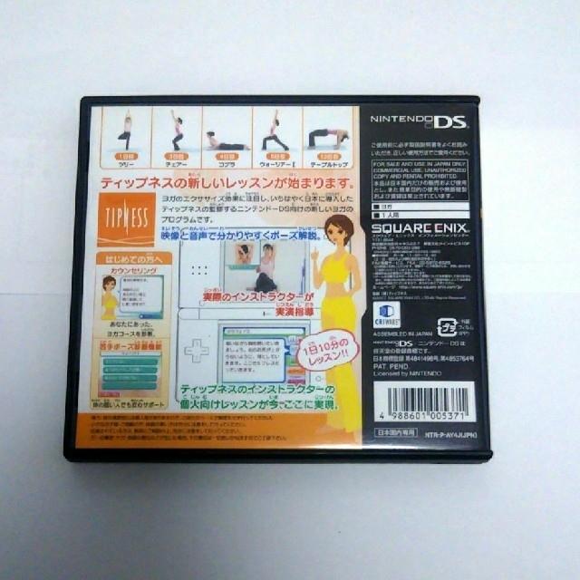 任天堂(ニンテンドウ)の「DSではじめるティップネスのヨガ」 DSソフト エンタメ/ホビーのゲームソフト/ゲーム機本体(携帯用ゲームソフト)の商品写真