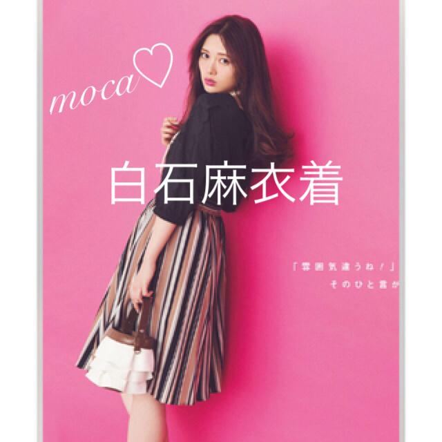 tocco(トッコ)の白石麻衣着🎀Ray掲載 新品タグ付🎀マルチストライプスカート モカ レディースのスカート(ひざ丈スカート)の商品写真