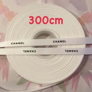 シャネル(CHANEL)の正規品CHANELリボン★1cm★300cm(生地/糸)