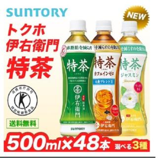 ⭕️‼️9月中まで選べる 特保 特茶48本セット‼️⭕️(茶)
