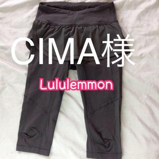 ルルレモン(lululemon)のlululemmon ルルレモン クロップド ヨガパンツ レギンス サイズ4(クロップドパンツ)