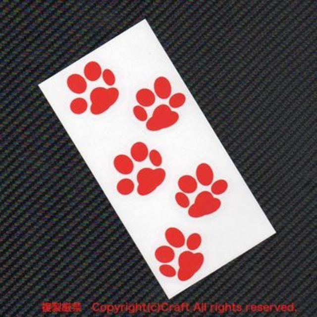 あしあと/肉球 ステッカー/猫・犬(赤) 自動車/バイクの自動車(汎用パーツ)の商品写真