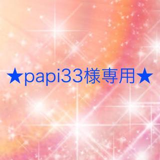 ワコール(Wacoal)のpapi33様専用(ブラ&ショーツセット)