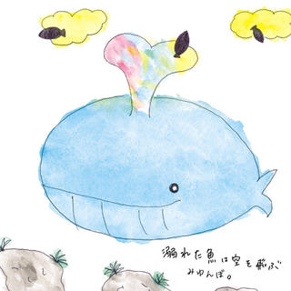 溺れた魚は空を飛ぶ(その他)