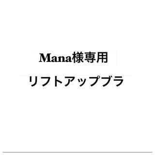 Mana様専用 リフトアップブラ 80 ブラック ピンク 2枚(ブラ)