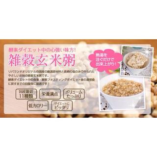 お嬢様 酵素 雑穀玄米粥(ダイエット食品)