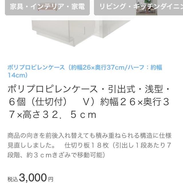 MUJI (無印良品)(ムジルシリョウヒン)の無印 ポリプロピレン収納ケース インテリア/住まい/日用品の収納家具(ケース/ボックス)の商品写真