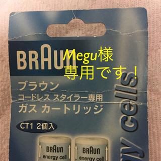 ブラウン(BRAUN)のブラウン ヘアアイロン用ガス(ヘアアイロン)