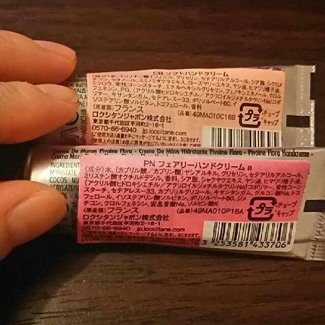 L'OCCITANE(ロクシタン)のロクシタン ハンドクリーム10ミリリットル※使用有り コスメ/美容のボディケア(ハンドクリーム)の商品写真