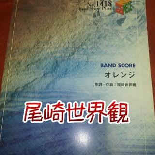 オレンジ 尾崎世界観 (バンドスコア)(ポピュラー)
