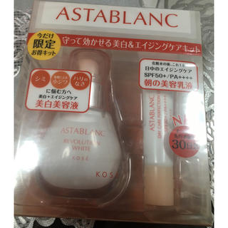 アスタブラン(ASTABLANC)のコーセー アスタブラン  ディケアパーフェクションUV(美容液)