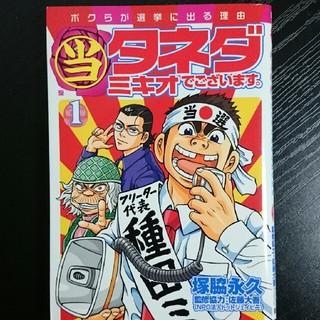 タネダミキオでございます。第1巻【バンチコミックス】(青年漫画)
