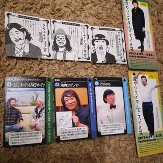 バカナル(BAKANAL)のクリエイターズファイル カード(お笑い芸人)