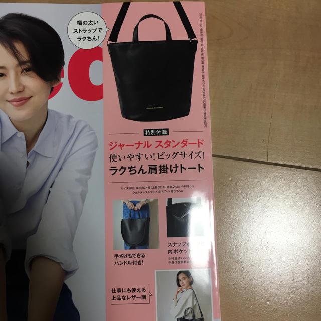 JOURNAL STANDARD(ジャーナルスタンダード)の☆インレッド☆付録のみ レディースのバッグ(ショルダーバッグ)の商品写真