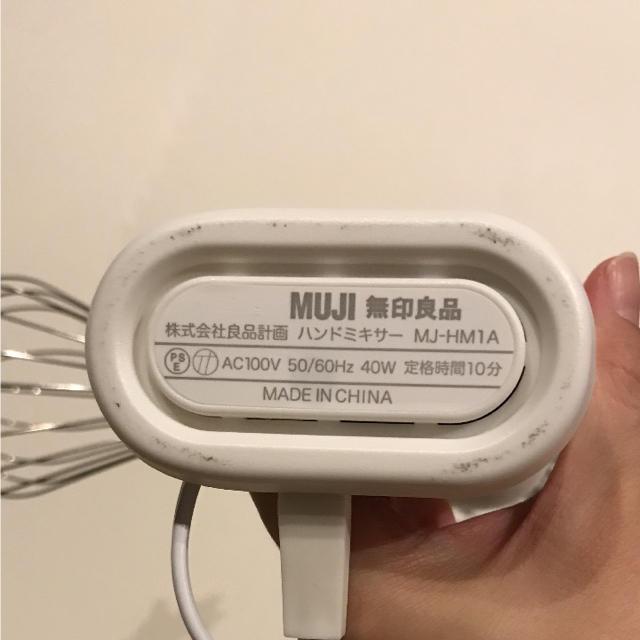 MUJI (無印良品)(ムジルシリョウヒン)の無印良品 ハンドミキサー 未使用 インテリア/住まい/日用品のキッチン/食器(調理道具/製菓道具)の商品写真