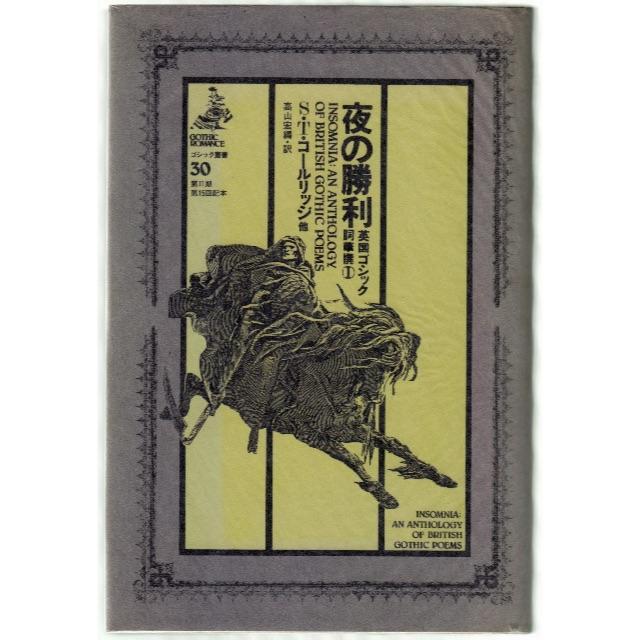 夜の勝利 英国ゴシック詞華撰[全2巻]の通販 by saki's shop|ラクマ