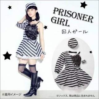 【未使用】囚人 仮装衣装♡(衣装)