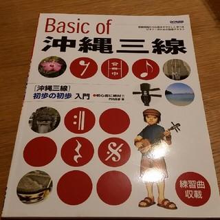 沖縄三線初歩の初歩(ノンフィクション/教養)