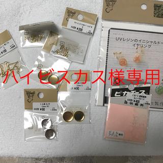 キワセイサクジョ(貴和製作所)のUVレジンのイニシャルドームイヤリングレシピと材料(各種パーツ)