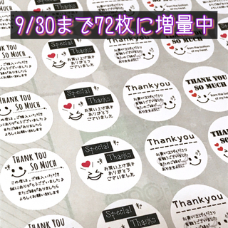 【増量中72枚】丸型◉モノトーンにこちゃん サンキューシール(カード/レター/ラッピング)